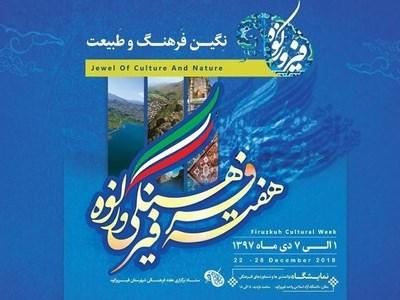 هفته فرهنگی فیروزکوه