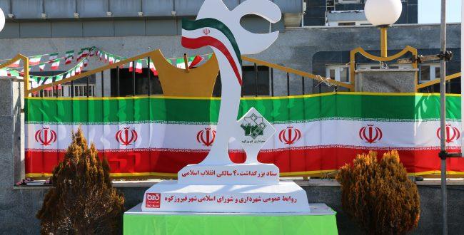 تندیس ۴۰ سالگی پیروزی انقلاب اسلامی ایران