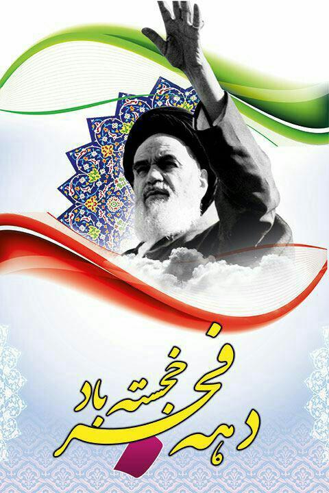 دهه فجر و پیروزی انقلاب اسلامی مبارک باد