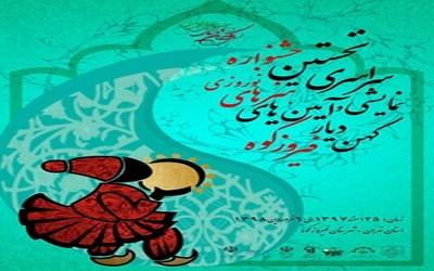 برگزاری نخستین جشنواره نمایشی کهن دیار فیروزکوه
